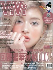 VIVI雜誌11月號-封面